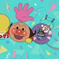 「アンパンマン」アニメ公式YouTubeチャンネル開設!「ぼ…
