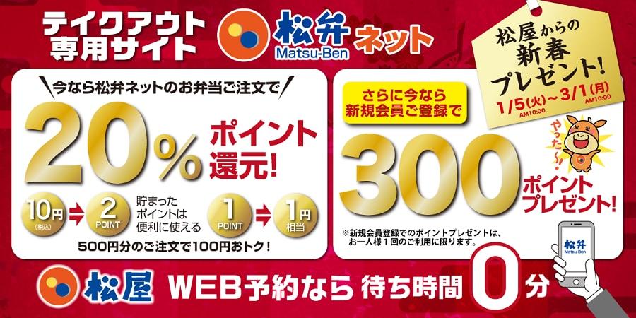 松屋のお弁当WEB予約サイト「松弁ネット」での注文も可能。