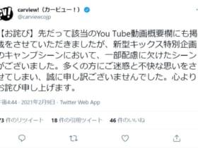 Yahoo!「carview!」PR記事での危険な焚き火についてお詫びするツイート(スクリーンショット)