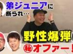 千原せいじのYoutubeチャンネルがリニューアル!#1は野生爆弾とコラボ