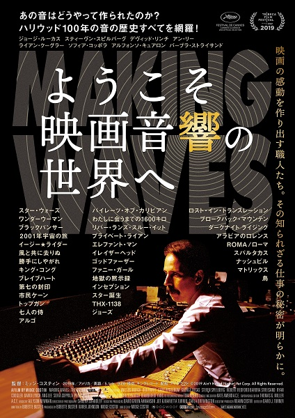 ハリウッドで制作された映画音響にスポットをあてたドキュメンタリー「ようこそ映画音響の世界へ」を上映予定。