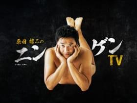 原田龍二の公式YouTubeチャンネルが大幅リニューアル。新しいチャンネル名は「原田龍二のニンゲンTV」に決定。
