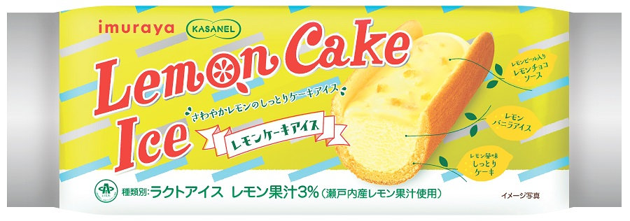 「KASANEL レモンケーキアイス」は瀬戸内産レモン果汁を使用した甘酸っぱいレモンバニラアイスを、冷凍下でもしっとりやわらかい食感とレモンの爽やかさが味わえるくちどけの良いケーキ生地ではさんだ一品。