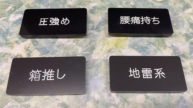 左上:圧強め 右上:腰痛持ち 左下:箱推し 右下:地雷系