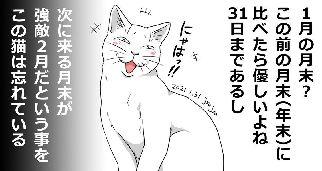 普段は様々なつぶやきをされるjyajyaさん。猫に関しては、定期的にイラストを投稿されています。