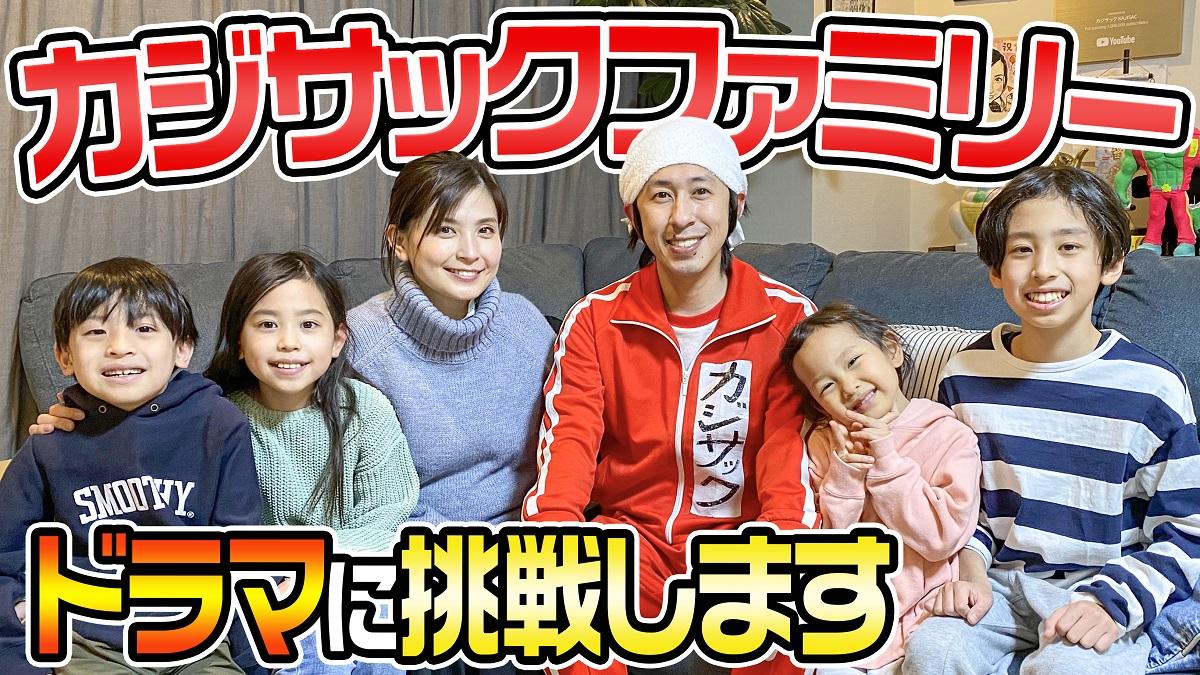 カジサック家がYouTubeでドラマ初挑戦!内閣府タイアップの「マイナンバーカード」のお話