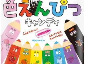 バーバパパとのコラボデザインが可愛い!「色えんぴつキャンディ」がリニューアル