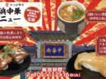 かっぱ寿司と横浜中華街発展会協同組合がコラボした「横浜中華メニュー」