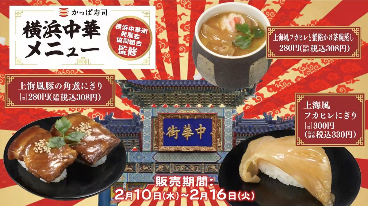 かっぱ寿司で「横浜中華メニュー」体験 横浜中華街との豪華コラボメニューが7日間限定で提供されるぞ!