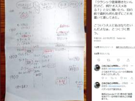 画像提供:このこねこ@年間500冊の乱読家さん(@konekoneko5)