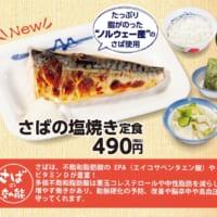 松屋の朝定食に「さばの塩焼き定食」が登場 選べる小鉢がついて…
