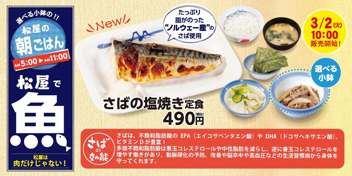 松屋は肉だけじゃない!「さばの塩焼き定食」が朝食メニューに新登場