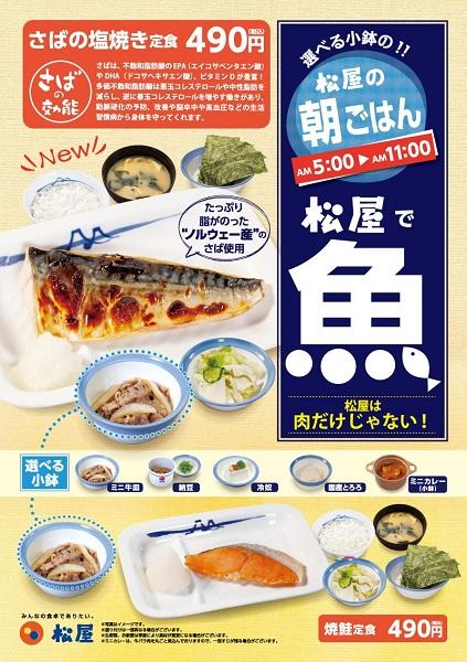 定食は選べる小鉢がついて490円(税込)、さばの塩焼き単品は300円(税込)です。