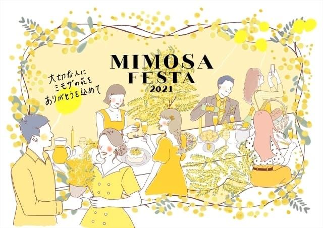 川崎ラ チッタデッラの「MIMOSA FESTA 2021」