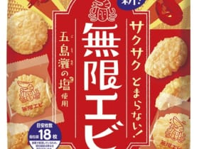 亀田製菓の自信作!90%以上がおいしいと答えた揚げせん『無限エビ』が新発売