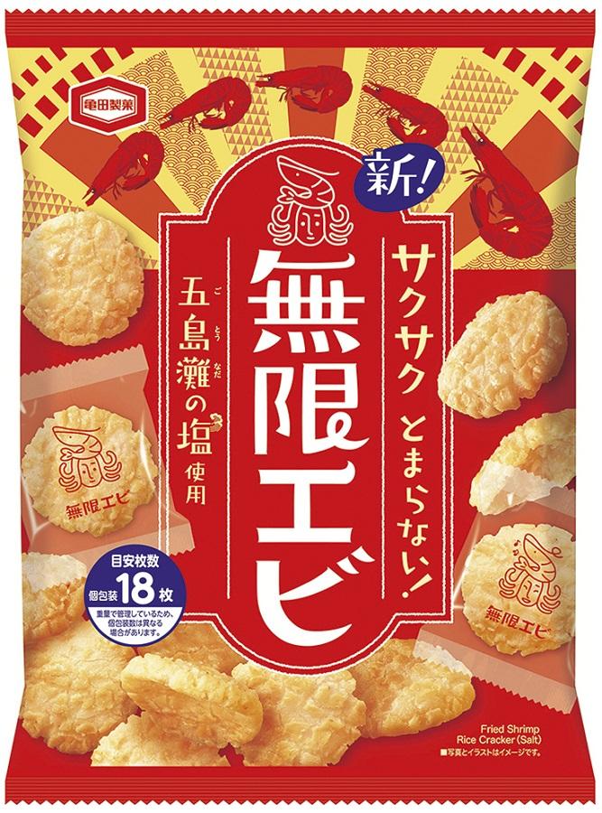 亀田製菓の自信作「無限エビ」発売 おいしさのエビデンスをサイトで公開