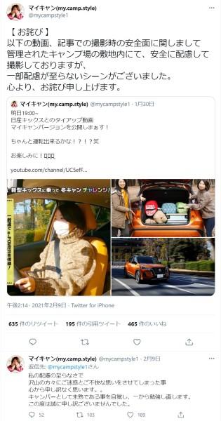 Yahoo!「carview!」PR記事での危険な焚き火についてマイキャンさんのお詫びツイート(スクリーンショット)