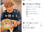 画像:小林直己さん公式Instagramのスクリーンショット