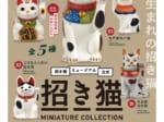 招き猫ミュージアム公式「招き猫ミニチュアコレクション」発売!レアもあるよ