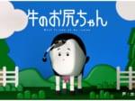 """人気声優・水瀬いのりが""""牛のお尻ちゃん""""を熱演!?NTTドコモ「モバイル牛温恵」PR動画公開"""