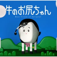 """水瀬いのりが""""牛のお尻ちゃん""""を熱演 モバイル牛温恵PR動画…"""
