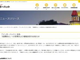リンガーハットの価格改定・めん増量無料サービス終了のニュースリリース(スクリーンショット)