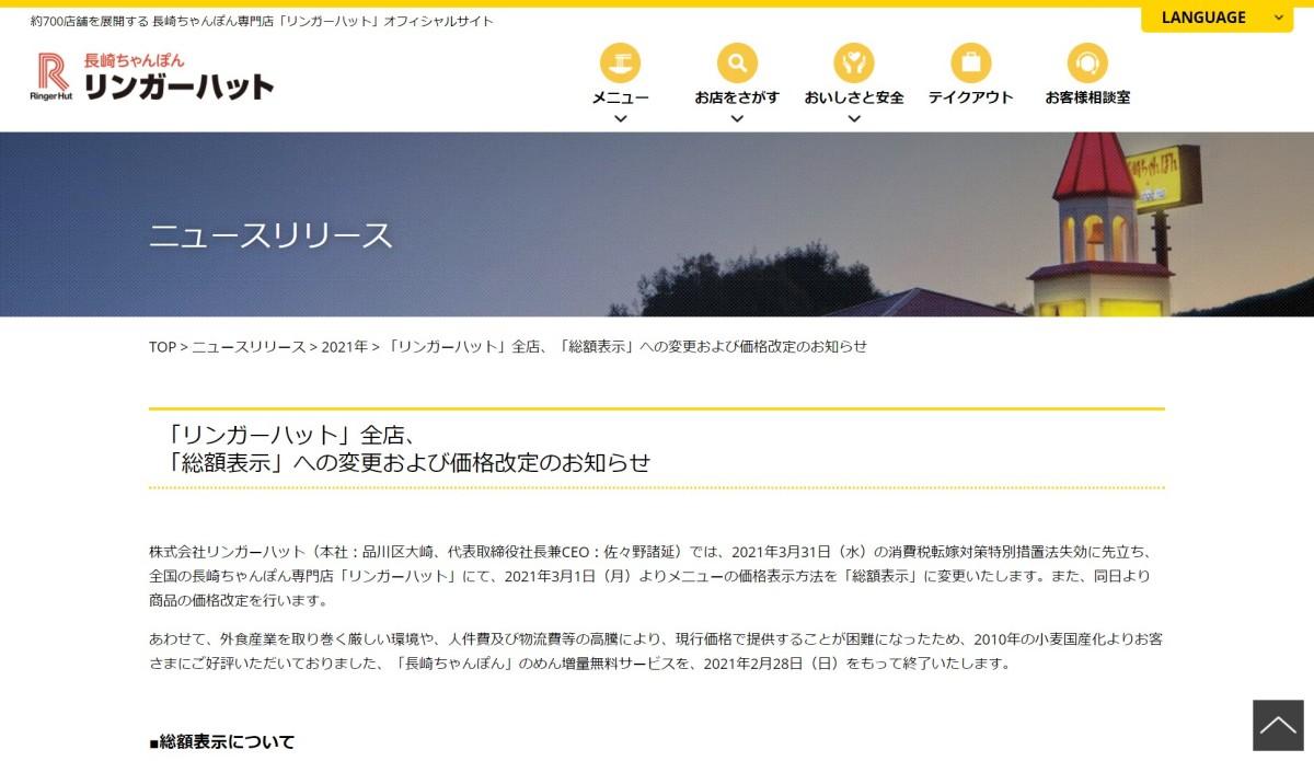 これはショック……リンガーハット「長崎ちゃんぽん」めん増量無料サービス終了