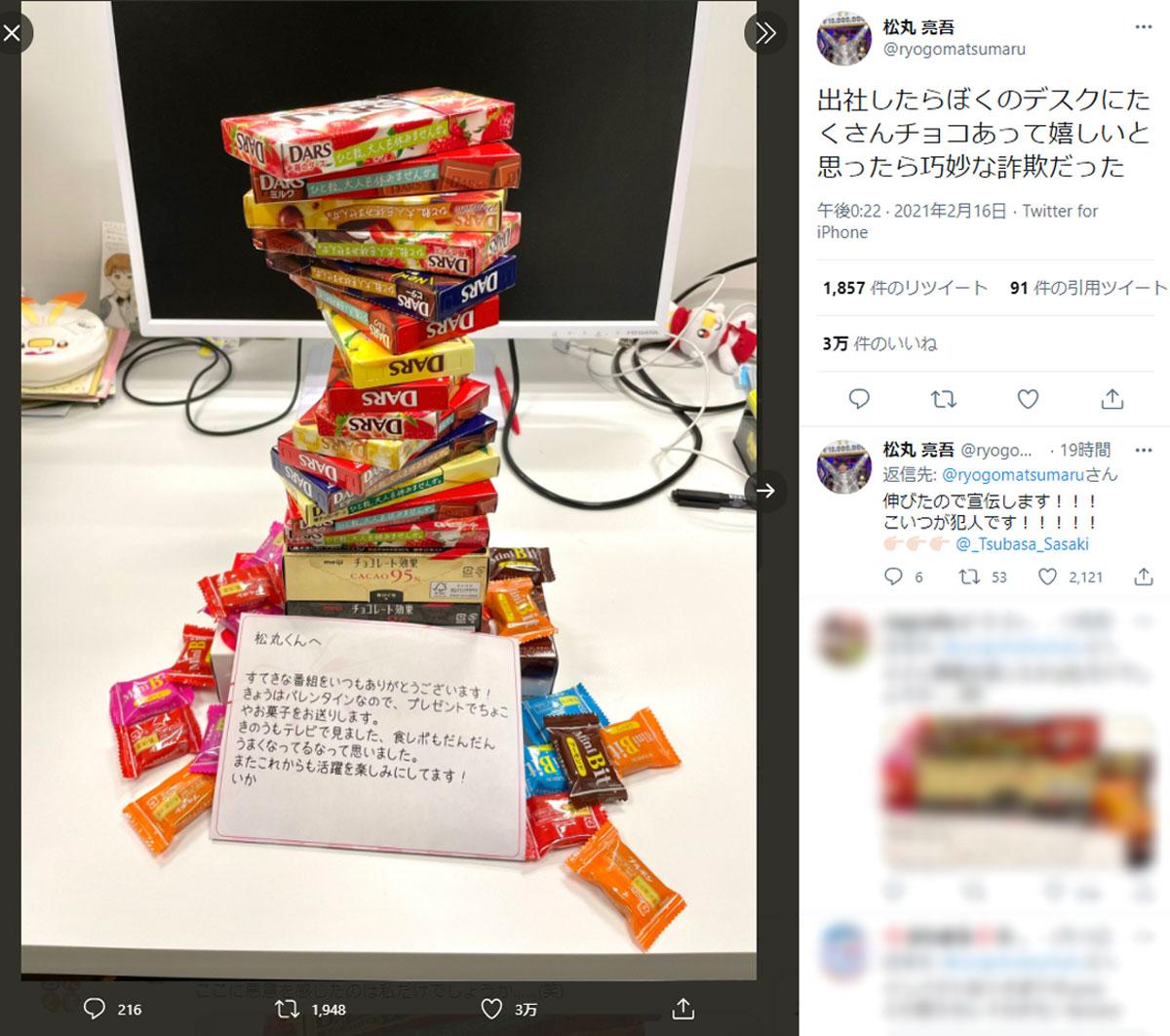 謎解きクリエイター・松丸亮吾が「巧妙な詐欺」にあったことを報告