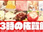 佐賀県の食の魅力を余すことなく伝える超短尺食アニメ「23時の佐賀飯アニメ」が2月15日深夜23時から公式Twitter(@saga_meshiani)にて公開スタート。
