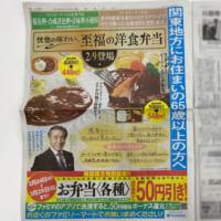 ファミマの「健康食品通販風」新聞広告再び 今度はお弁当50円…