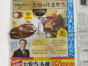 ファミリーマートの「健康食品通販風」新聞広告第2弾