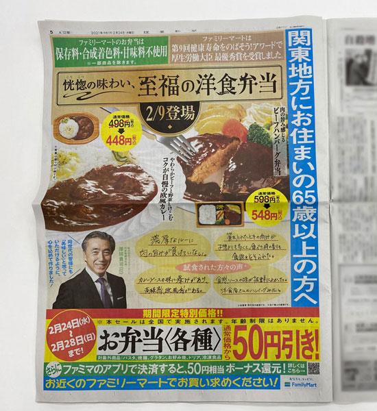 ファミマの「健康食品通販風」新聞広告再び 今度はお弁当50円引きセール