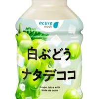 JR東エキナカ自販機の「白ぶどう&ナタデココ」が2021年も…