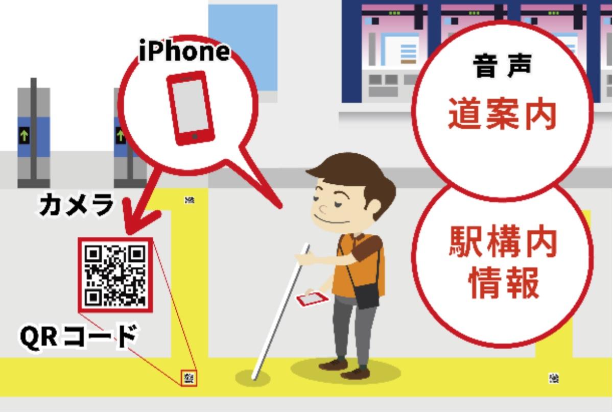 東京メトロが視覚障害者むけ音声ナビアプリ「shikAI」運用開始 道案内だけではない役割も期待