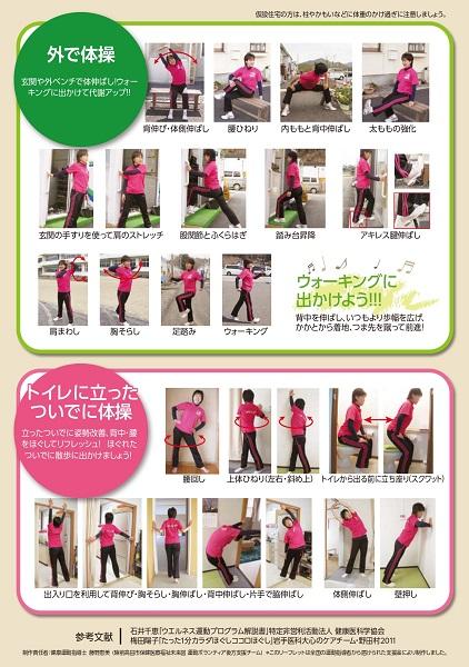 生活アクティブ体操の方法その2