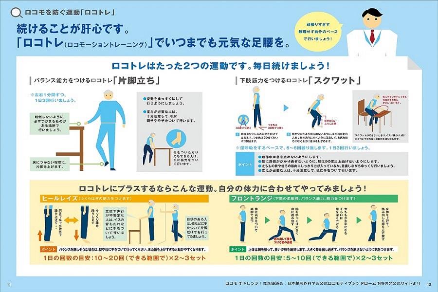 ロコモを防ぐ運動