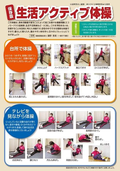 生活アクティブ体操の方法その1