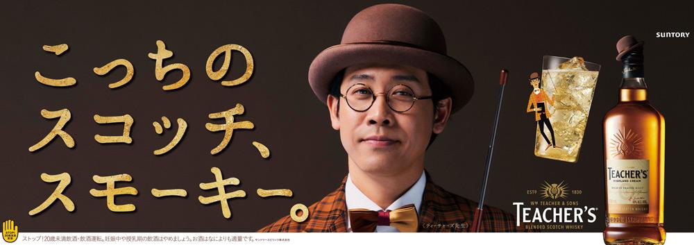 大泉洋さん演じるTEACHER'SのCMキャラクター「TEACHER'S先生」