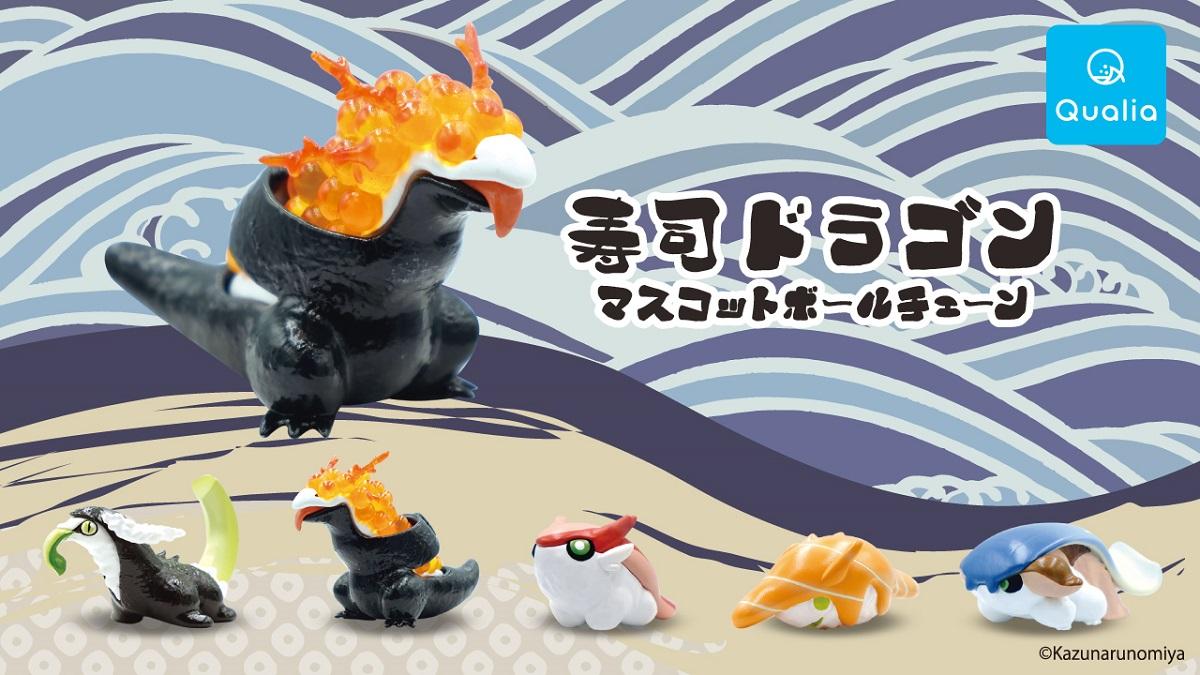 カプセルトイ「寿司ドラゴン」が登場 創作ドラゴンのかずなるのみやとコラボ