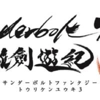人形劇「サンダーボルトファンタジー」TVシリーズ3期が放送決…