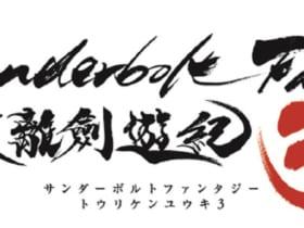 ニトロプラス・虚淵玄の完全新作「Thunderbolt Fantasy 東離劍遊紀3」。ロゴは書家・岡西佑奈が執筆。