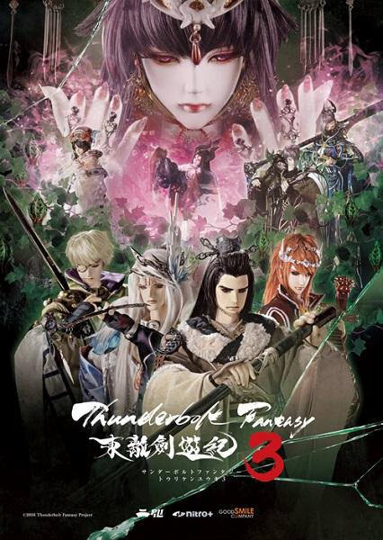 「Thunderbolt Fantasy 東離劍遊紀3」は4月3日から放送&配信開始。