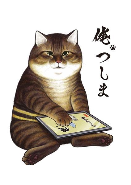 猫のリアル描いた「俺、つしま」アニメ化決定 キジトラ「つしま」は大塚明夫