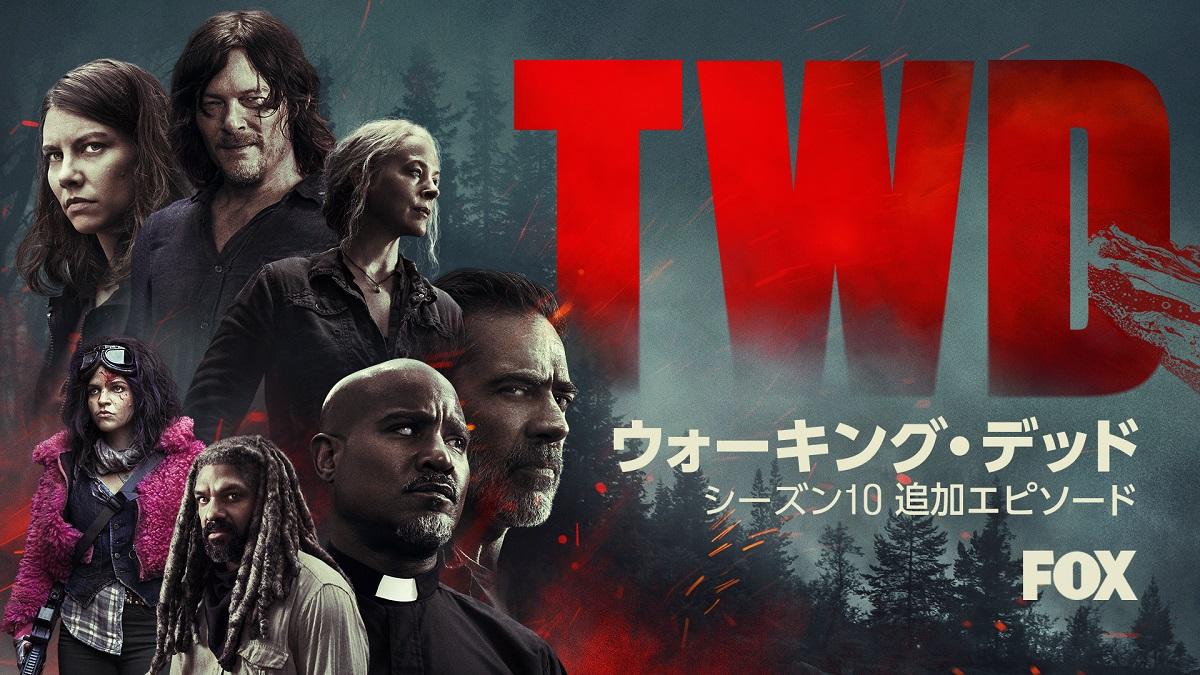 全世界待望の「ウォーキング・デッド」シーズン10追加エピソードが3月1日初放送