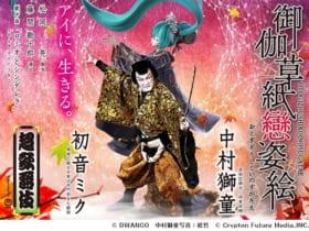 超歌舞伎は、新作「御伽草紙戀姿絵(おとぎぞうしこいのすがたえ)」を上演