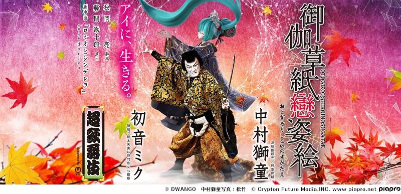 超歌舞伎「御伽草紙戀姿絵」が「ニコニコネット超会議2021」でお披露目 初音ミクが初の悪役に挑戦