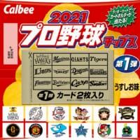菅野や柳田も登場 2021年のプロ野球チップス第1弾が発売