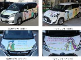 アニメ「ゆるキャン△」と静岡県のコラボラッピングカーが誕生!
