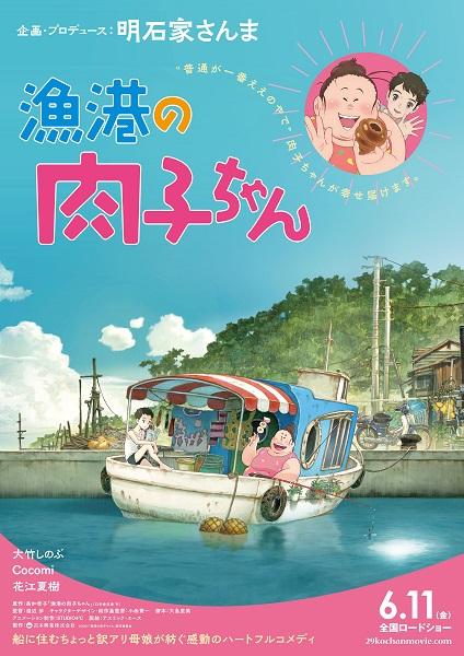 「漁港の肉子ちゃん」は直木賞作家である西加奈子の同名小説を原作とする劇場アニメ映画。