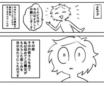 あいしまさんが経験した東日本大震災遺族の悲しみ(あいしまさん提供)